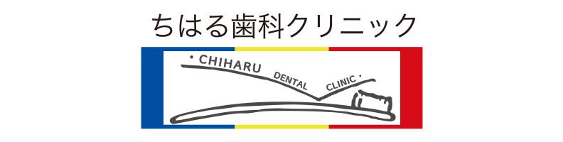 ちはる歯科クリニック